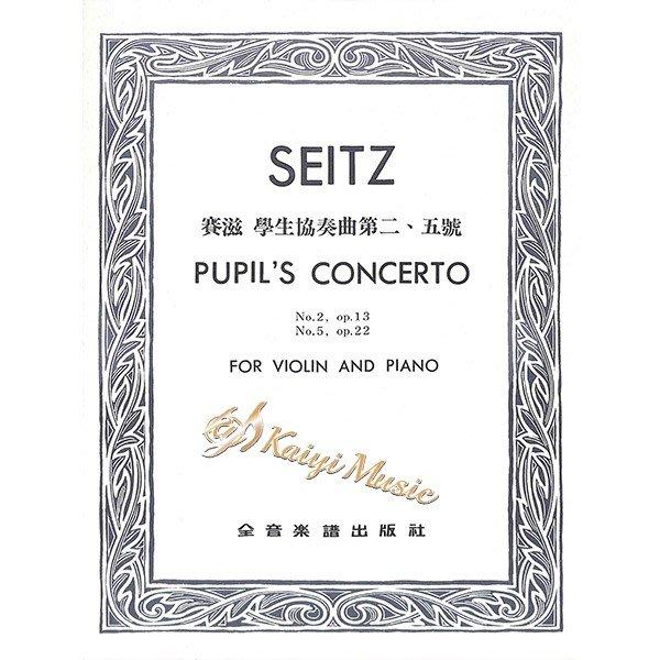 Kaiyi Music 【Kaiyi music】 賽滋學生協奏曲第二、五號-作品13,22 SEITZ Pupils Concerto 2