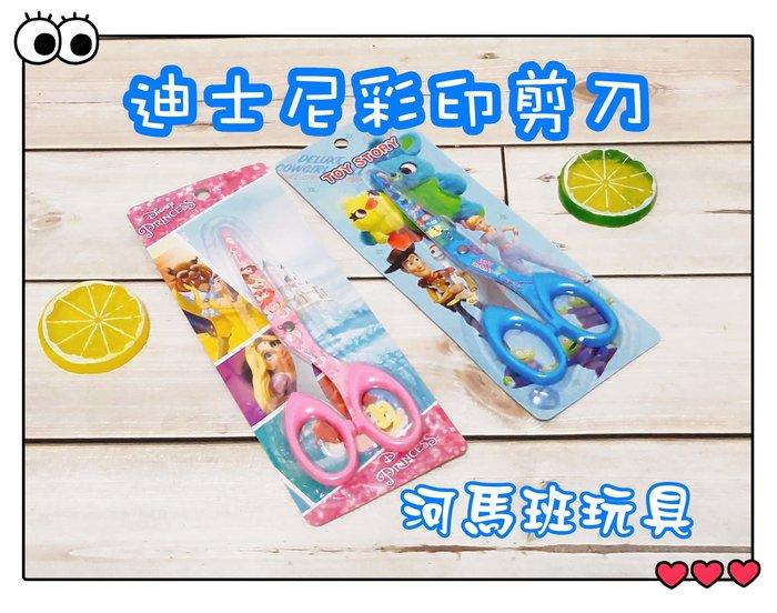 河馬班-文具系列-授權迪士尼公主/玩具總動員彩印剪刀