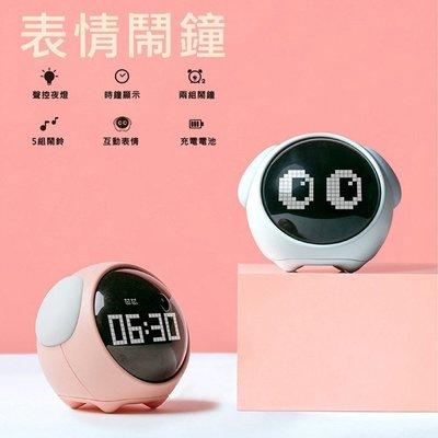 現貨 HBK表情鬧鐘+夜燈 LED像素時鐘 聲控/貪睡/溫度 (USB充電)可調整鈴聲大小
