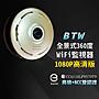 (一機可抵6隻鏡頭手機監看)NCC商檢認證BTW VR全景式360度遠端監看無線WiFi監視器/環景360度攝影機 1080高清版