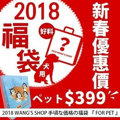 *白喵小舗*【狗福袋】= 冬天床+玩具+零食 = 原價600元 福袋399元