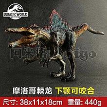 阿米格Amigo│ 新款 摩洛哥棘龍 恐龍 仿真模型 侏羅紀世界 Jurassic 禮物 贈品 擺飾 男孩最愛 廠家直銷