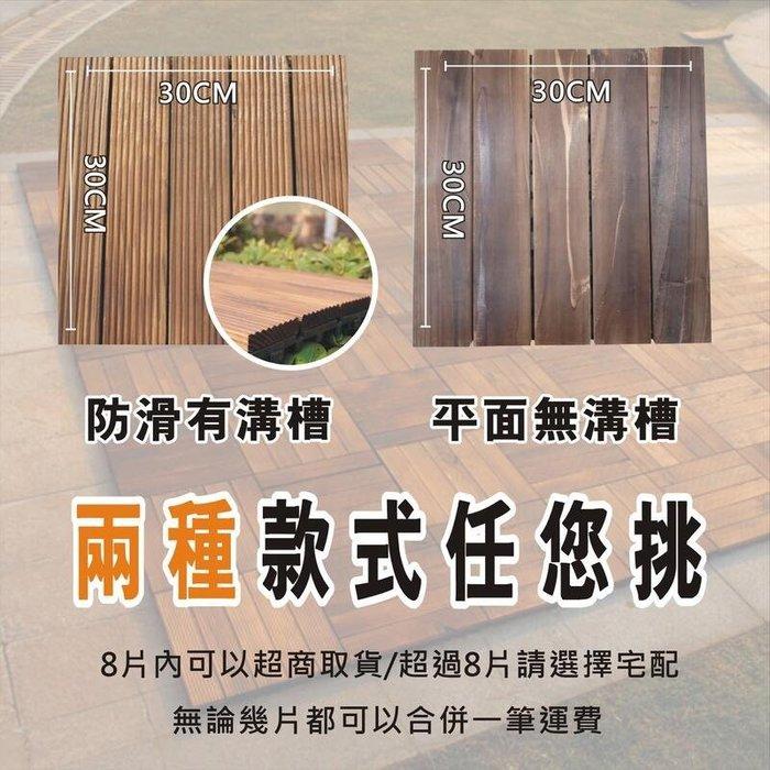 (兩款可選) 防潮實木拼接地板 排水實木地板 防滑燻木地板 防腐卡扣地板 碳化木地磚 陽台露台造景杉木板 碳化燻木地板