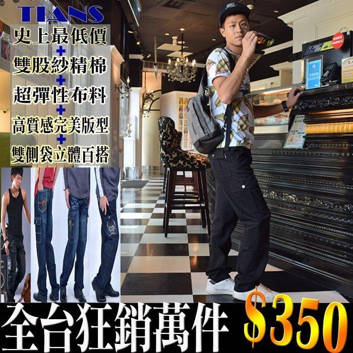 TIANS~多款高質感單寧牛仔完美版型/彈力側袋工作褲/休閒長褲