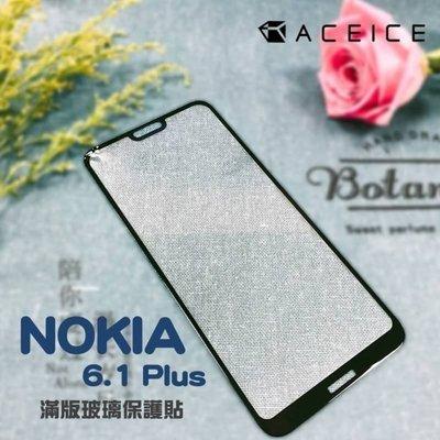 【櫻花市集】全新 NOKIA 6.1Plus    專用2.5D滿版鋼化玻璃保護貼防刮抗油