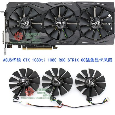 ASUS/華碩GTX 1080ti 1080 ROG STRIX OC 猛禽顯卡散熱風扇