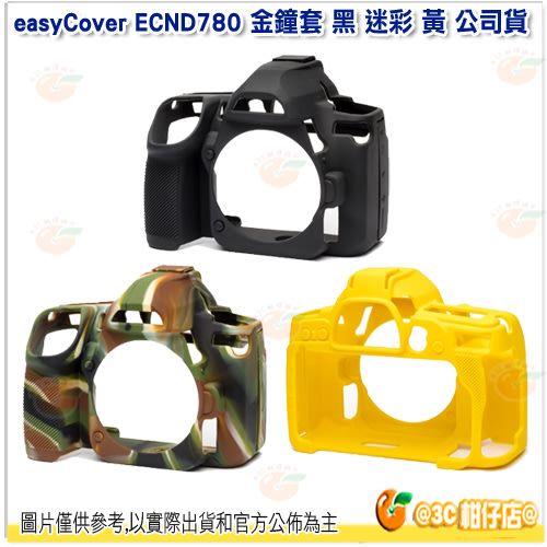 easyCover ECND780 金鐘套 黑 迷彩 黃 公司貨 保護套 相機套 Nikon D780 機身 適用