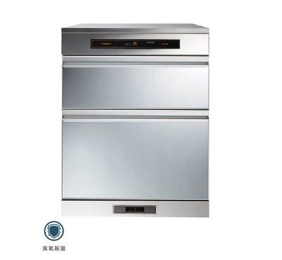 【婦品廚藝生活館】莊頭北 TD-3650(寬45cm)臭氧殺菌 落地 烘碗機(68高/70高)
