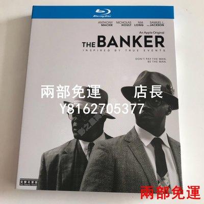 藍光光碟/BD 銀行家/幕后大亨 2020 The Banker 電影 高清碟1080P收藏版 全新盒裝 繁體中字