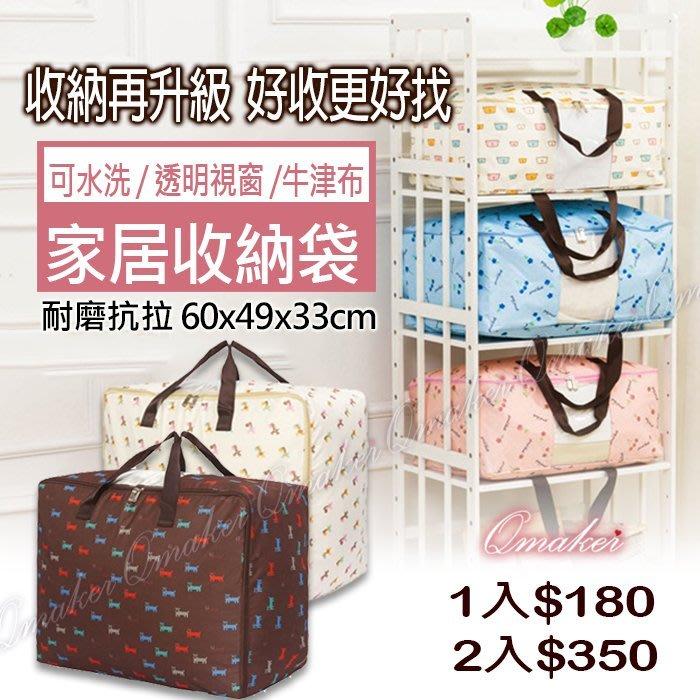 Qmaker衣物收納袋棉被收納箱衣服整理袋子84L牛津布搬家用特大號(2件350元)現貨供應