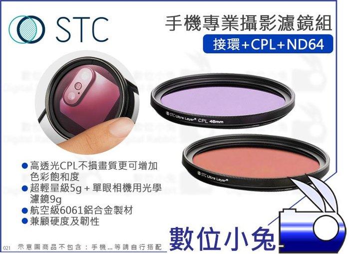數位小兔【STC CPL + 接環 + ND64 高畫質手機濾鏡】濾鏡 減光鏡 ND鏡 iPhone 11 X 偏光鏡