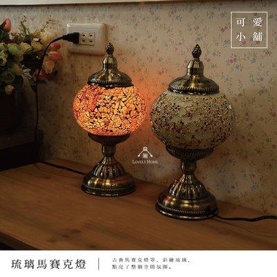 (台中 可愛小舖)歐式古典風 馬賽克 琉璃 燈罩 玻璃 兩色 小夜燈 檯燈 氣氛 桌燈