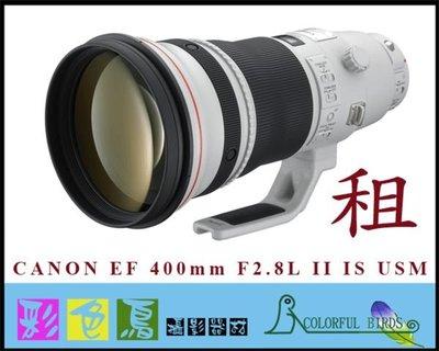 彩色鳥 (大砲鏡頭出租 租鏡頭 500mm) 租 CANON EF 400mm F2.8 L IS II USM 出租