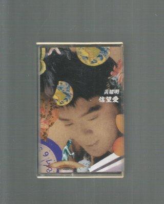 黃耀明 [ 信望愛 ] 寶麗金 版 錄音帶附歌詞