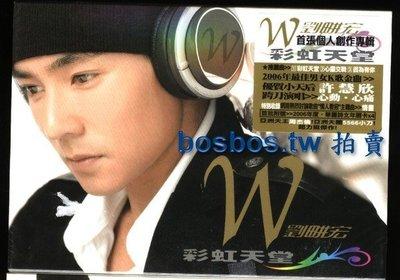 ◎2006全新CD未拆!劉畊宏-彩虹天堂-首張專輯-首批送寫真年曆卡-許慧欣對唱曲-心動心痛等11首好歌-周杰倫跨刀-