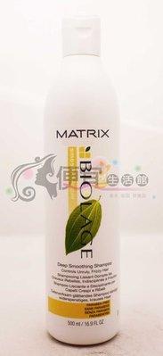 便宜生活館【洗髮精】MATRIX 美傑仕 柔順髮療系列-極致柔順髮浴500ml-輕盈滋養抗毛燥