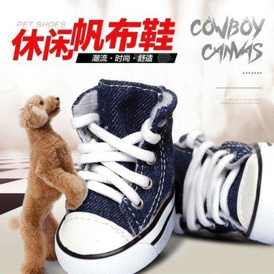 狗狗鞋子狗鞋一套4只通用小狗貴賓泰迪比熊博美小型犬寵物四季鞋