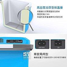 【飛兒】送12V10A專用變壓器*售完為止!12V-24V 車用 兩用 冷暖冰箱 26公升 55W 車用冰箱 汽車 77