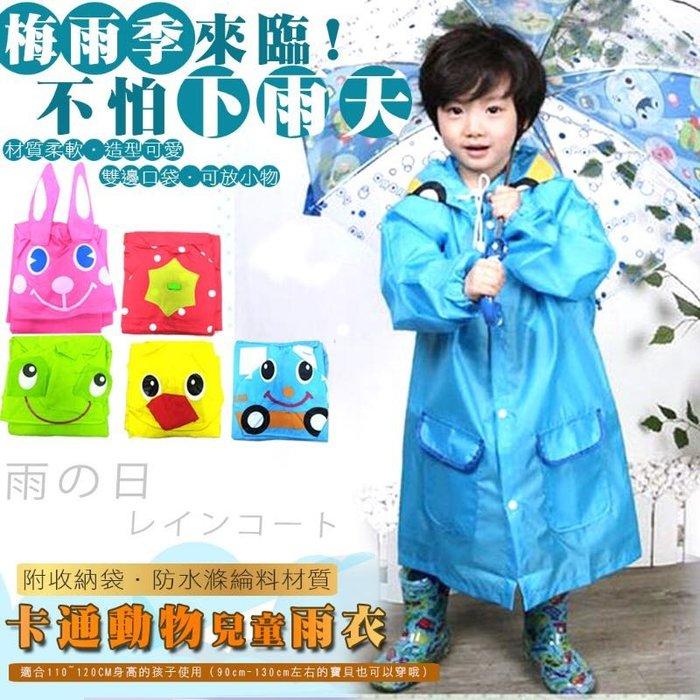 🍓現貨🍓 兒童雨衣 原單卡通動物造型兒童雨衣
