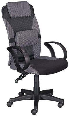 P945-05豪華辦公網椅(背灰黑網+...