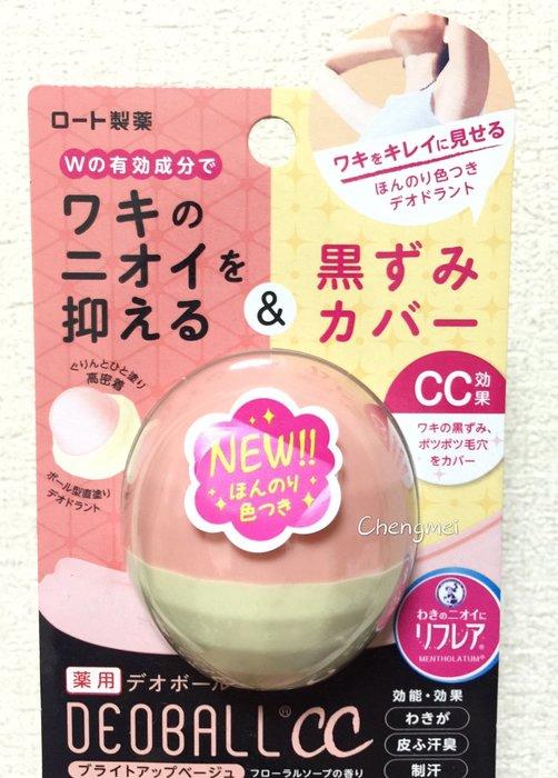 可刷卡 日本 樂敦 CC霜 遮瑕 止汗球 腋下 修飾 毛孔 毛頭 制汗劑 止汗劑 微香