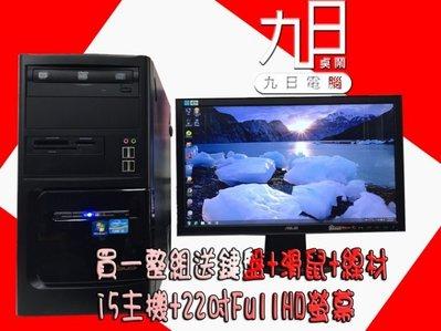 【九日專業二手電腦 】全新SSD硬碟240G i5四核心電腦主機+22吋LED螢幕整組送鍵鼠限量i5-2310主機4G