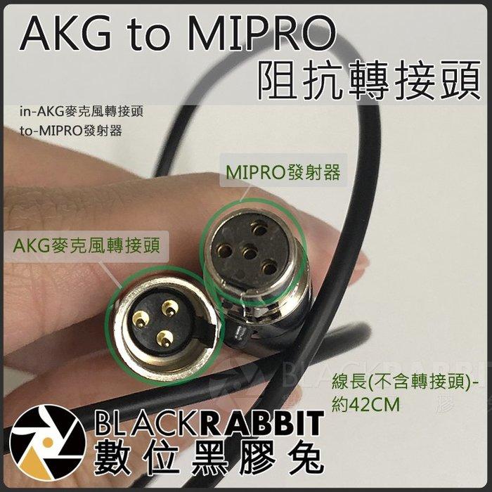 數位黑膠兔【 AKG to MIPRO 阻抗轉接頭 】錄音 轉接線 收音 連接線 麥克風