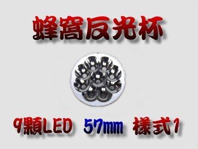 G5A22 LED 蜂窩反光杯 9顆 LED 57mm-樣式1 改裝 小燈.蜂窩杯.煞車燈 工廠 超低價17元
