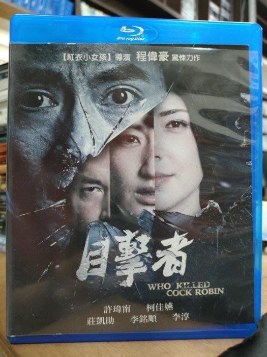 影音大批發-0244-正版藍光BD【目擊者】華語電影(直購價)