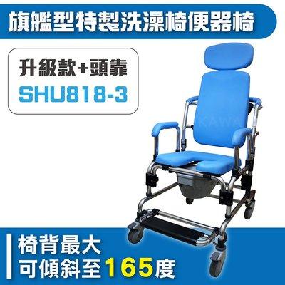 旗艦型特製洗澡椅便器椅 SHU818-3 (升級款+頭靠)