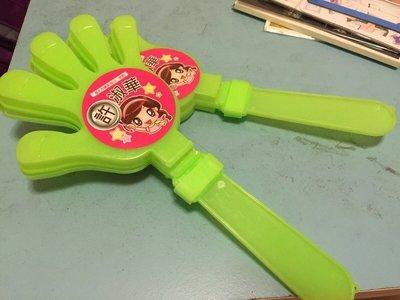 【陽陽小舖】全新@《玩具》許淑華議員 限量紀念版 拍拍手 加油棒  一個