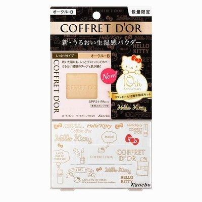 KANEBO 佳麗寶 #OC-B光透裸肌保濕粉餅UV限定組A KITTY粉餅組 黑皮TIME 27456