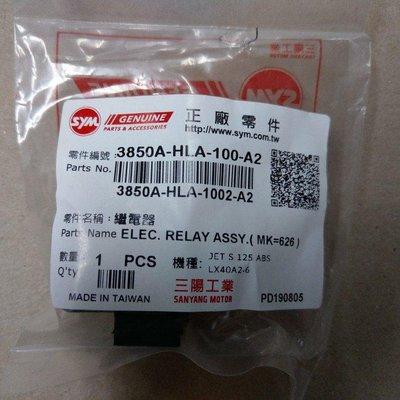 """""""""""機車小舖""""""""三陽原廠JET S ABS/金發財125--電力/汽油泵/大燈繼電器(HLA,全新)"""