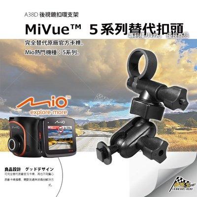 破盤王 台南 Mio 行車記錄器【多角度 後視鏡支架】MiVue C335 C355 C380 588 568 540 538 528 518 508 A38D