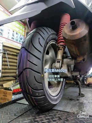 板橋 瑪吉斯 M6029 130/70-12 120/70-12 110/70-12 140/70-12 MAXXIS