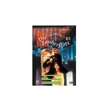 合友唱片 魔笛 DVD THE MAGIC FLUTE 面交 自取