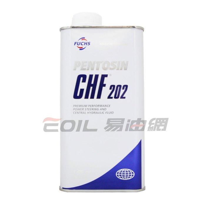 【易油網】PENTOSIN CHF 202 德國原裝 合成 動力方向機油 shell Mobil 強生