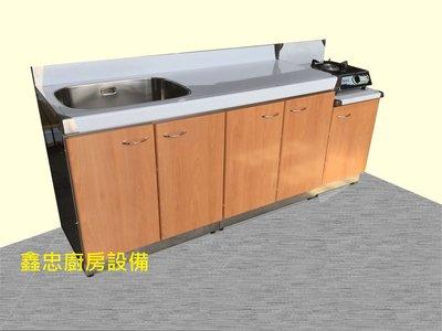 鑫忠廚房設備-餐飲設備:分件式流理臺套組-144cm水槽平台櫥櫃+40cm瓦斯爐台櫥櫃+單口瓦斯爐全套