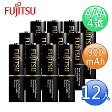 【3C工坊】FUJITSU富士通 低自放900mAh充電電池組(4號12入)