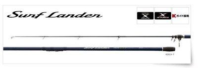 (桃園建利釣具)SHIMANO surf Lander 405 BX-T 振出 遠投竿