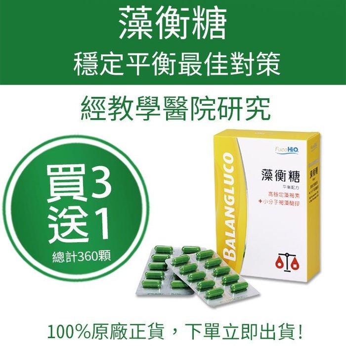 【藻衡糖3+1】4盒 360顆膠囊  高穩定褐藻素+褐藻醣膠 穩定平衡 訂購贈紅利積點