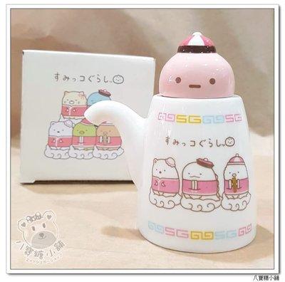 八寶糖小舖~角落生物醬油罐 San-X Sumiko Gouge 角落生物小夥伴調味瓶 醋瓶 陶瓷製 中華風系列款