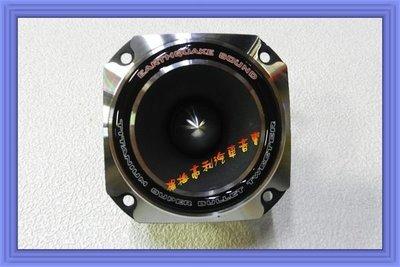 【楊梅高利汽車音響】美國進口~ EARTHQUAKE (地震) BT44S 號角式高音喇叭,特價中~