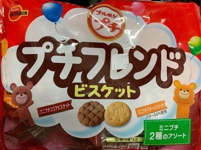 愛買JAPAN❤北日本 派對迷你綜合一口餅乾 巧克力餅乾 奶油餅乾 小熊餅乾 現貨