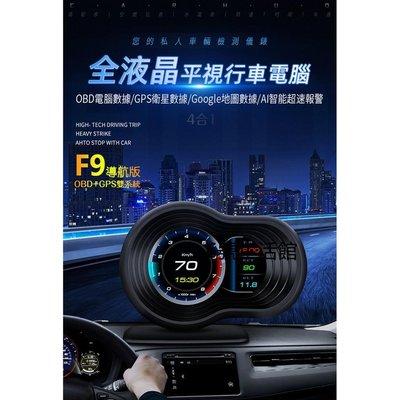 【6號生活館】 F9 2020 導航版 手機連接Google地圖數據 HUD  OBD2 GPS 雙系統 抬頭顯示器 導航系統
