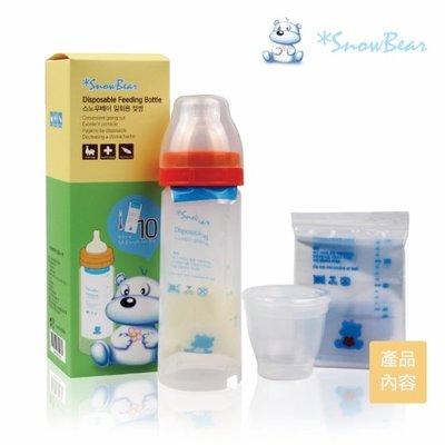 朴蜜兒-韓國SnowBear雪花熊感溫拋棄式奶瓶250ml(內含感溫袋10枚)KJH008