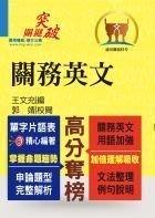 【鼎文公職國考購書館㊣】關務特考-關務英文-T5A26