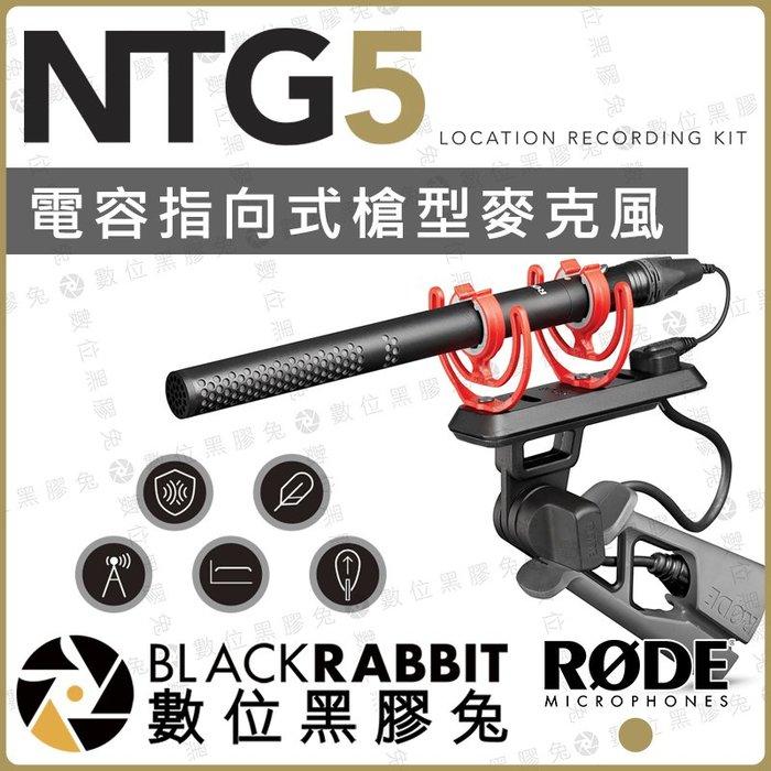 數位黑膠兔【 RODE NTG5 KIT 電容式 槍型 麥克風 公司貨】減震 避震架 指向型 MIC Shotgun