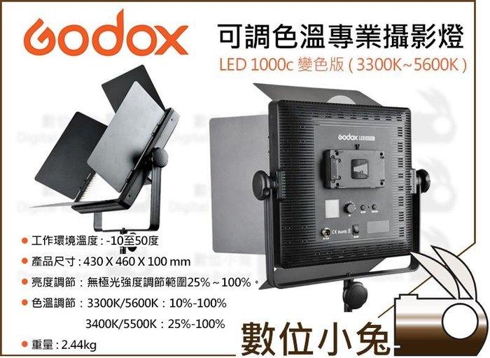 數位小兔【GODOX 神牛 LED1000C 攝影燈 大全配+凡賽 V掛電池+充電器+220cm燈架+收納袋】