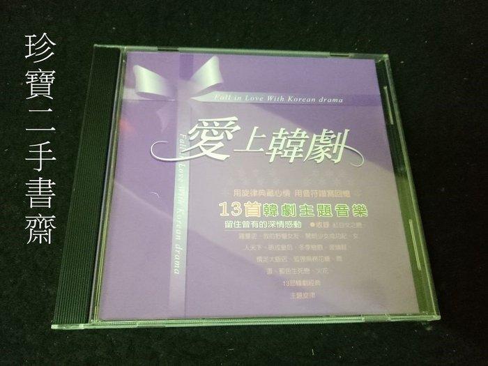 【珍寶二手書齋ct2】愛上韓劇 13首韓劇主題曲 芮河音樂無歌詞